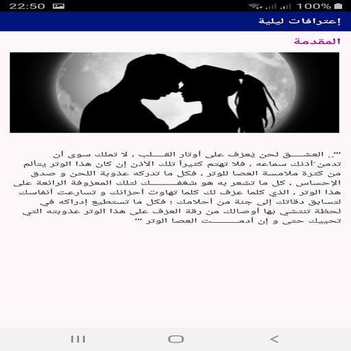 الرواية الرومانسية الجريئة إعترافات ليلية For Android Apk Download