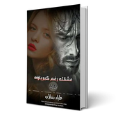 عشقته رغم كبرياؤه - علياء رسلان icon