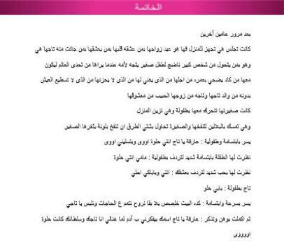 عشقته رغم كبرياؤه - علياء رسلان screenshot 10