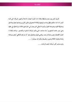 عشقته رغم كبرياؤه - علياء رسلان screenshot 2