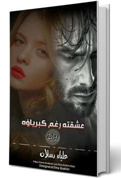 عشقته رغم كبرياؤه - علياء رسلان screenshot 7