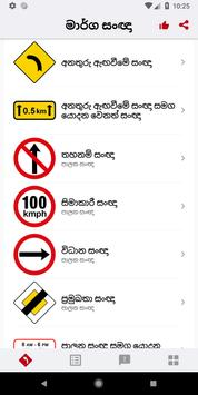 Manthathu (Sri Lankan Road Signs & Driving Test) poster
