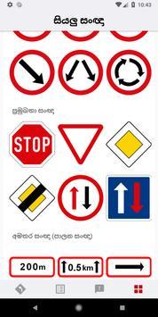 Manthathu (Sri Lankan Road Signs & Driving Test) screenshot 1