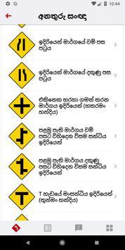 Manthathu (Sri Lankan Road Signs & Driving Test) screenshot 2