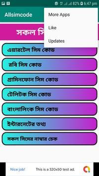 সকল সিমের কোড screenshot 4