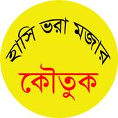 হাসি ভরা মজার কৈাতুক icon