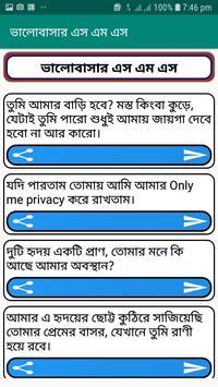 হাসি ভরা মজার কৈাতুক screenshot 4