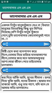 হাসি ভরা মজার কৈাতুক screenshot 5