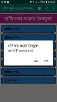 হাসি ভরা মজার কৈাতুক screenshot 6