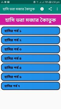 হাসি ভরা মজার কৈাতুক poster