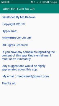 হাসি ভরা মজার কৈাতুক screenshot 1