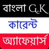 বাংলা G.K & কারেন্ট অ্যাফেয়ার্স  -  সাধারণ জ্ঞান иконка