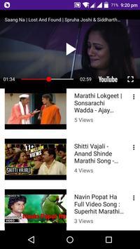 Marathi Videos screenshot 1