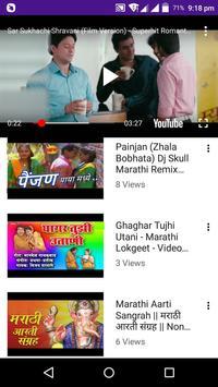 Marathi Videos screenshot 3