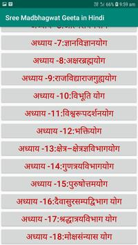 Sree Madbhagwad Geeta in Hindi for Android - APK Download