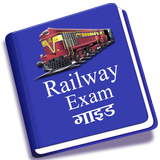 Railway Exam Guide
