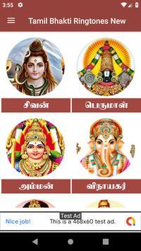 Tamil Bhakti Devotional Ringtones poster