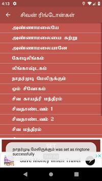 Tamil Bhakti Devotional Ringtones screenshot 4