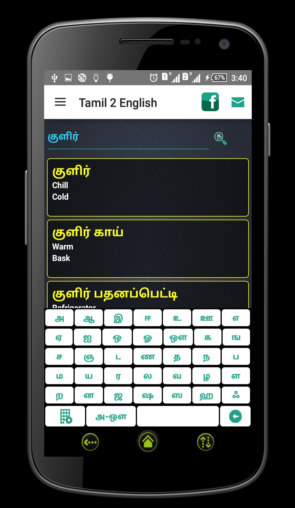 Tamil English Dictionary for Android - APK Download