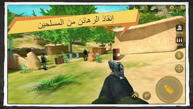 الیغار: أمة واحدة ، جيش واحد ، حرب واحدة تصوير الشاشة 17