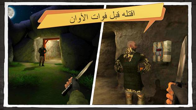 الیغار: أمة واحدة ، جيش واحد ، حرب واحدة تصوير الشاشة 12