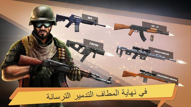 الیغار: أمة واحدة ، جيش واحد ، حرب واحدة تصوير الشاشة 3