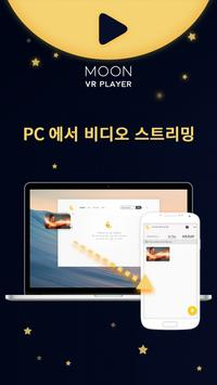 Moon VR Player 포스터