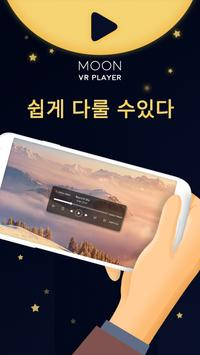 Moon VR Player 스크린샷 1