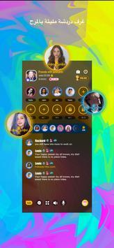 Lana- Free Group Voice Chat & Friends スクリーンショット 1