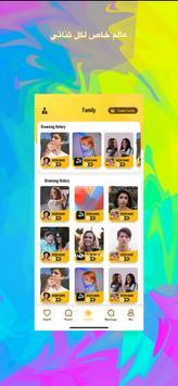 Lana- Free Group Voice Chat & Friends スクリーンショット 2
