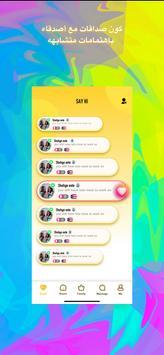 Lana- Free Group Voice Chat & Friends スクリーンショット 3