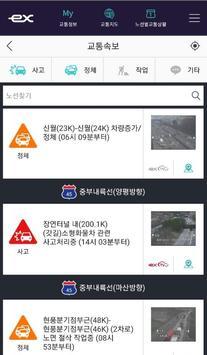 고속도로교통정보 screenshot 4