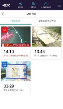 고속도로교통정보 screenshot 5