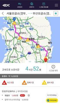 고속도로교통정보 screenshot 7