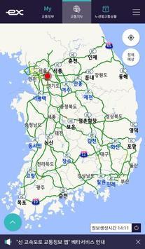 고속도로교통정보 screenshot 1