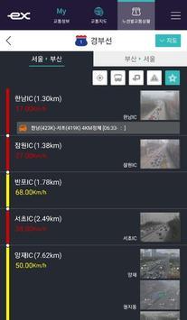 고속도로교통정보 screenshot 3