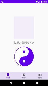 問問易經 screenshot 1