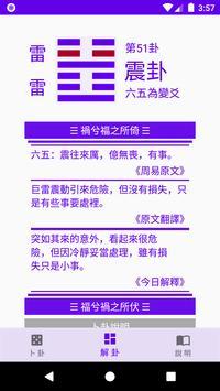 問問易經 screenshot 4