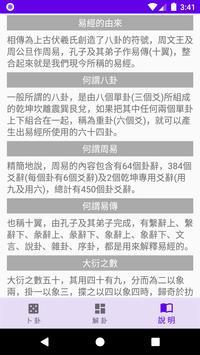 問問易經 screenshot 5