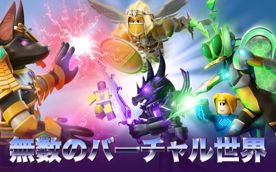 ROBLOX スクリーンショット 4