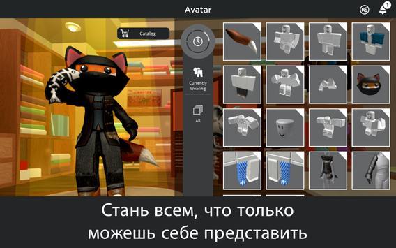 Roblox скриншот 4