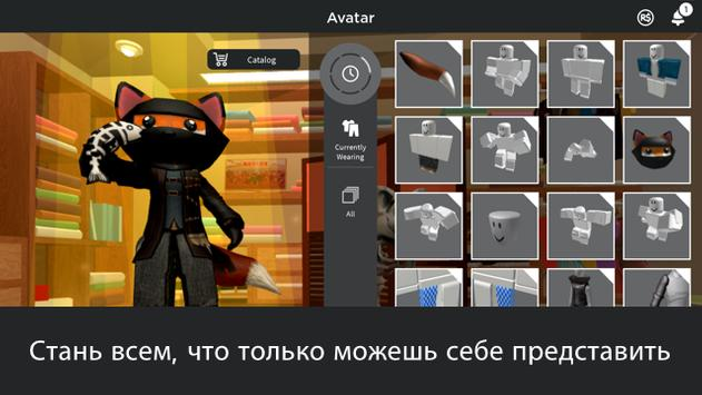 Roblox скриншот 1