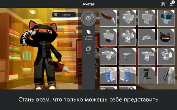 Roblox скриншот 7