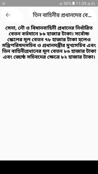 জেনে নিন কার বেতন কত screenshot 4