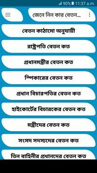জেনে নিন কার বেতন কত poster