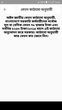 জেনে নিন কার বেতন কত screenshot 1