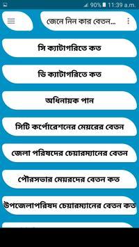 জেনে নিন কার বেতন কত screenshot 2