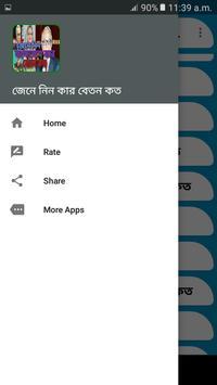 জেনে নিন কার বেতন কত screenshot 3
