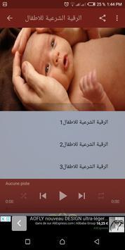 الرقية الشرعية للاطفال poster