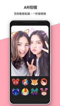 Photo Grid : 相片組合編輯、Instagram比例、影片拼貼、清新可愛臉部貼圖 截圖 6
